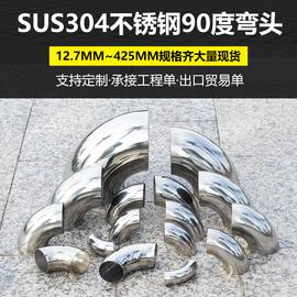 304不锈钢精品弯头楼梯扶手90度转接头工业级排气圆管焊接弯管头