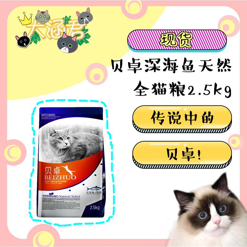 贝卓营养成猫幼猫猫粮2.5kg深海洋三文鱼5斤流浪猫猫食10主粮优惠券
