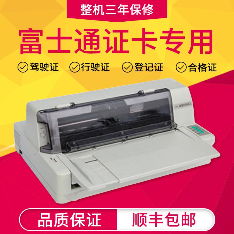 全新富士通DPK9500GA针式打印机dpk9500ga行驶证登记证合格证专用