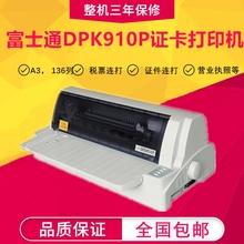 打印機營業執照證件證卡 DPK900136列2mm超厚平推式 富士通DPK910P