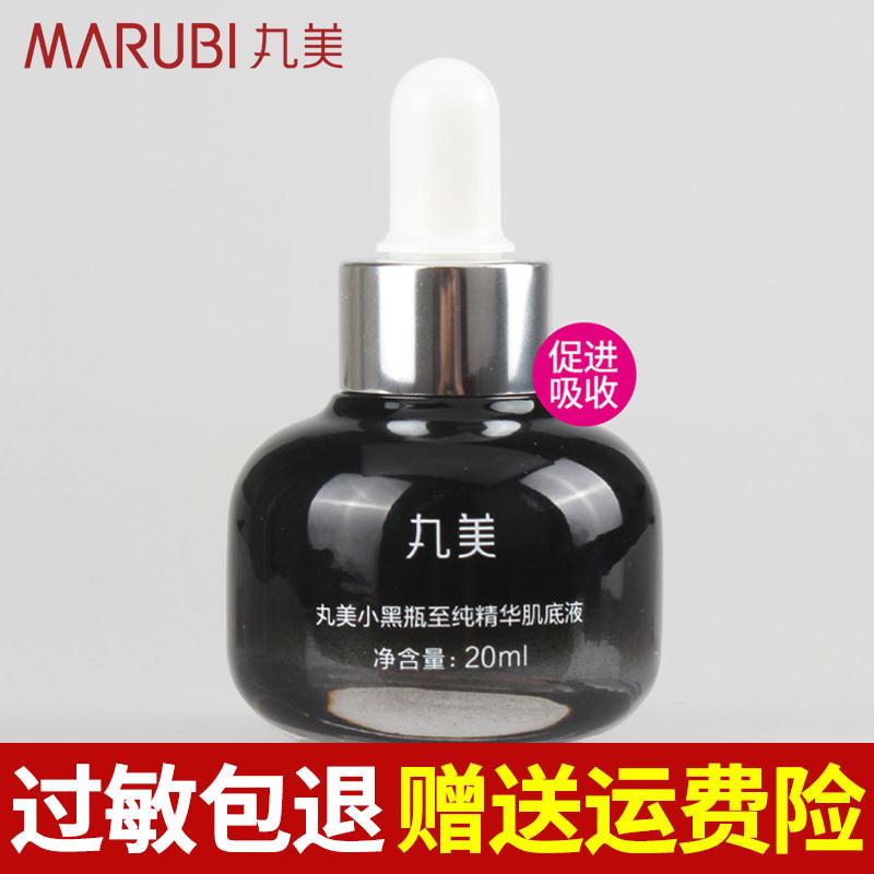丸美小黑瓶修护精华肌底液20ml补水保湿滋润护肤化妆品官网正品女