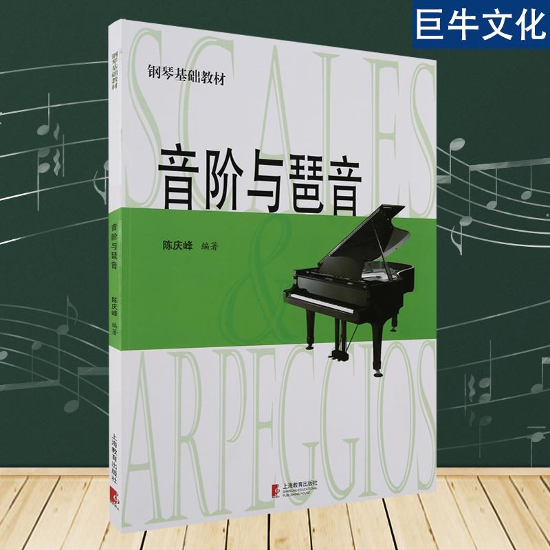正版 音阶与琶音 陈庆峰 修订版上海教育出版社 钢琴基础教材教程 钢琴乐理知识 钢琴书 音阶和弦与琶音