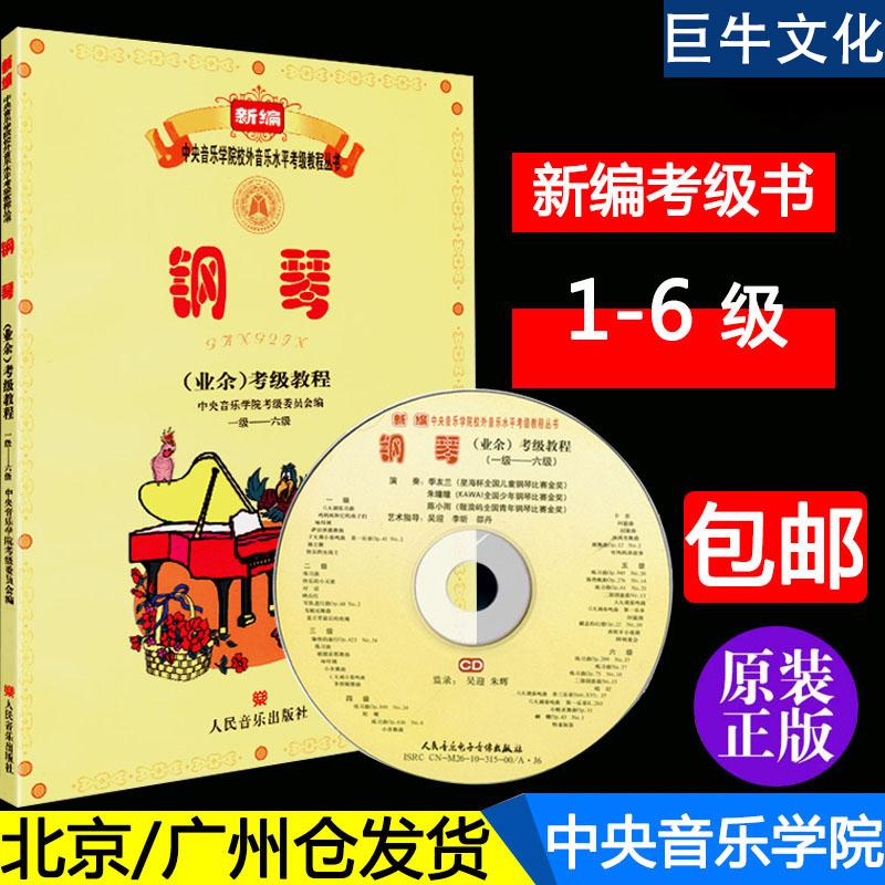 钢琴考级书 钢琴考级教材 中国/中央音乐学院考级书1-6级 附CD 新编中央音乐学院钢琴考级 钢琴业余考级教程1-6级 一级六级 正版