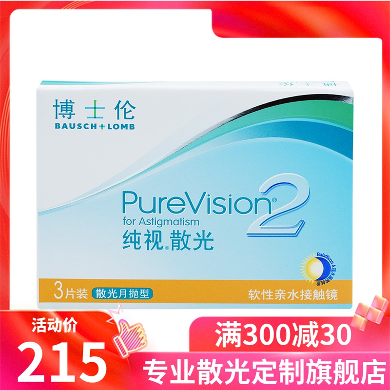 Astigmatism customized boswellen contact myopia glasses pure vision 2-generation monthly 3-piece package flagship store official website authentic sy