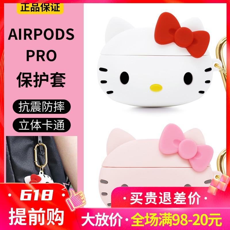airpospro保护套hello kitty凯蒂猫可爱苹果无线耳机盒创意硅胶套