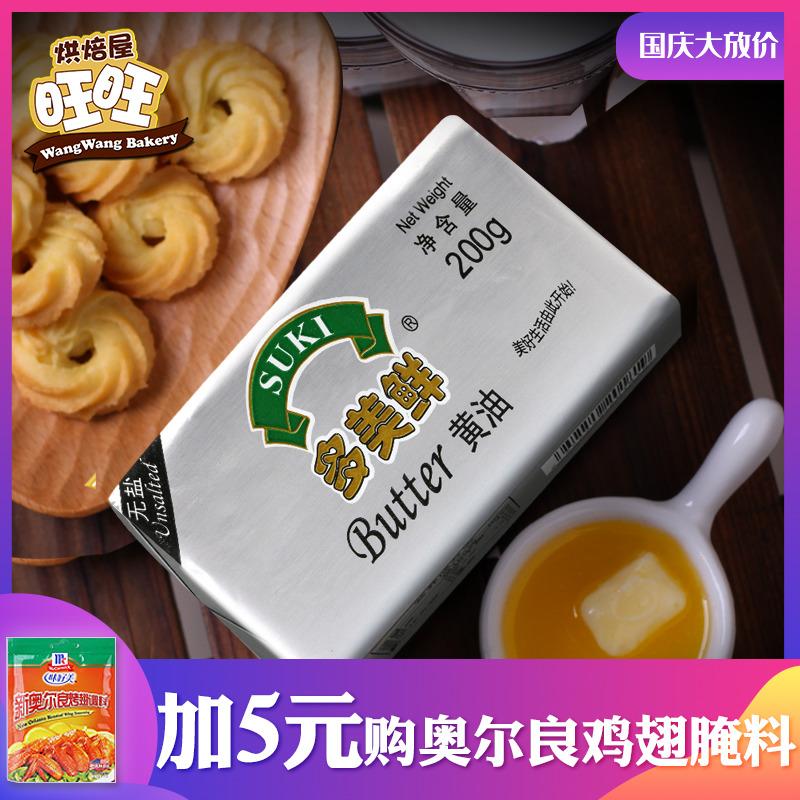 多美鲜无盐块200g动物淡味烘焙黄油限3000张券