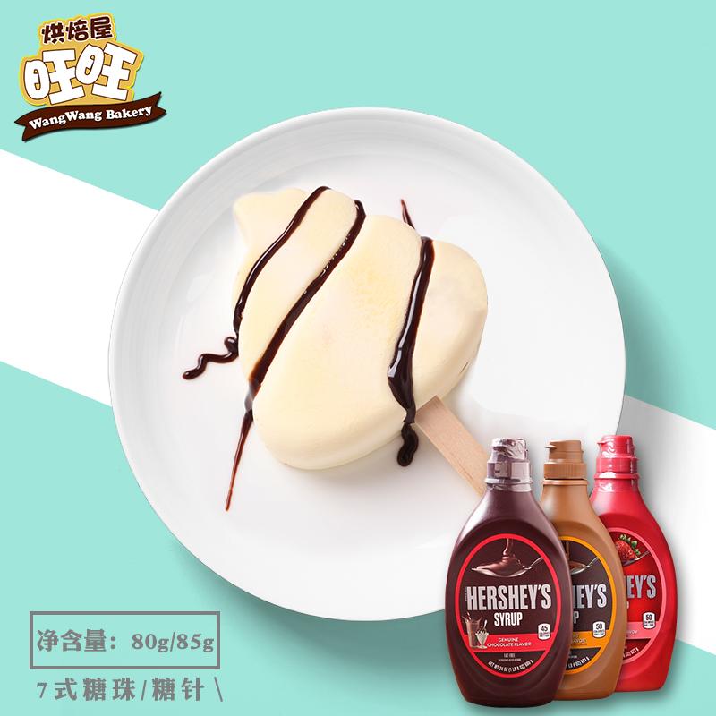 好时巧克力酱 美国进口咖啡拉花糖浆蛋糕淋面饼干烘焙原料680g