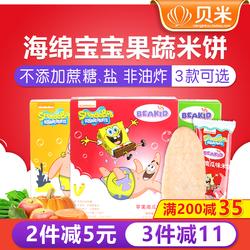 海绵宝宝米饼干磨牙棒婴儿童幼儿无1岁6个月小零食店辅食添加营养