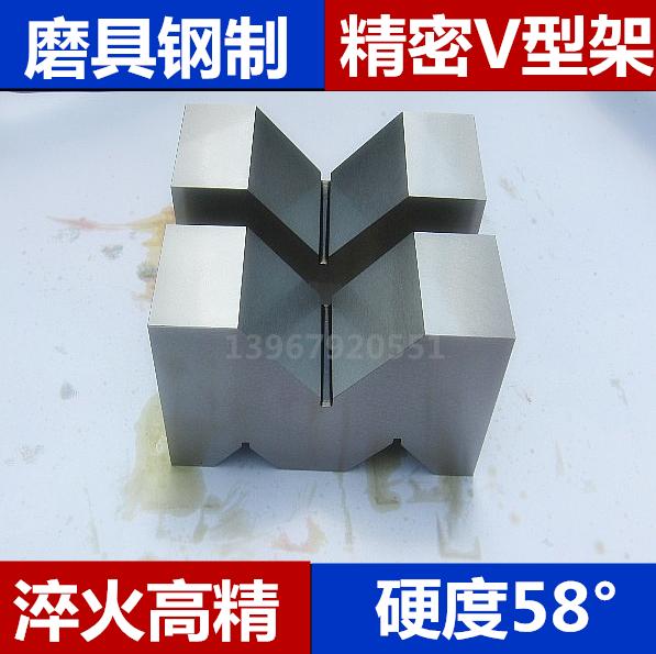 [精密V型架 钢制V型台 检验V型块 划线V型铁 V型架125*65*44] высокая [精度]