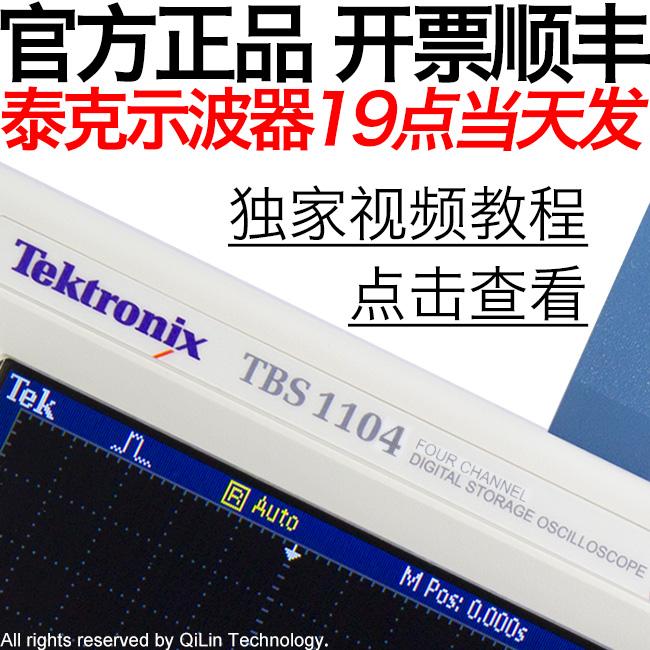 Tektronix тайский грамм TBS1102 1052B двойной канал ; TBS1104 камень дорога цифровой шоу волна устройство