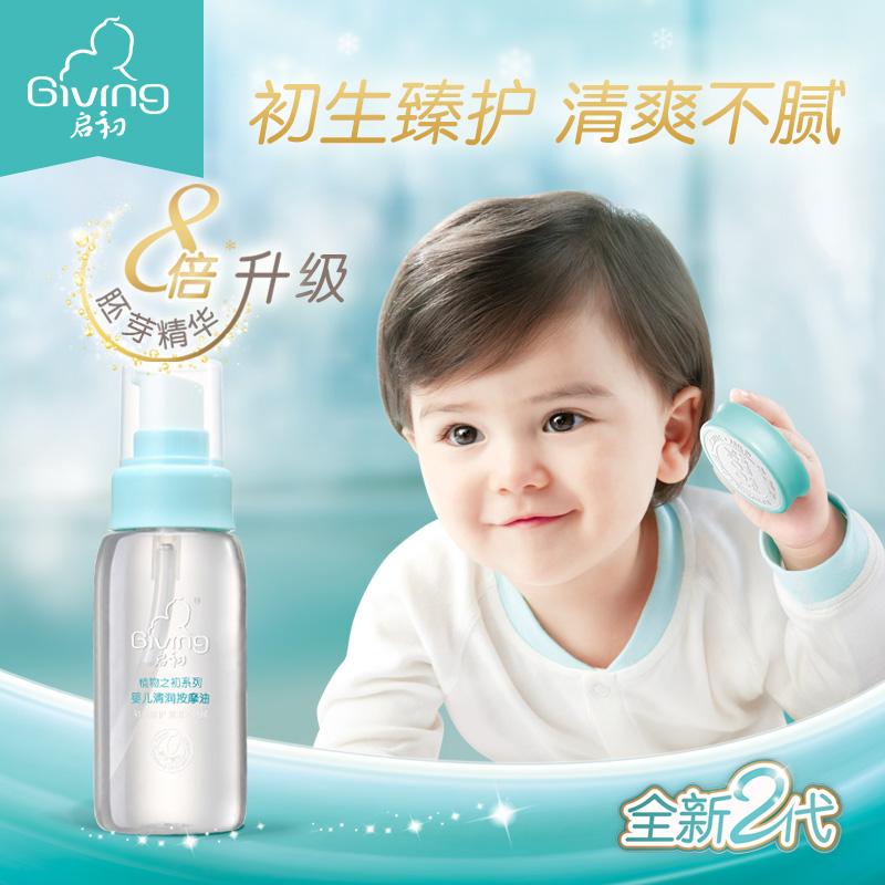 上海家化启初婴儿身体按摩油80ml*2瓶新生儿宝宝抚触油润肤宝宝