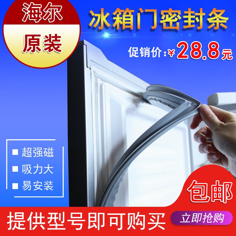 宁波凯峰BCD-162BX、175CD、231CH冰箱门封条磁性密封条原厂正品
