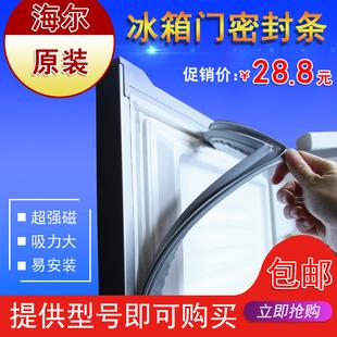 海尔冰箱门封条磁性密封条胶皮圈配件原装原厂正品强磁包邮图片