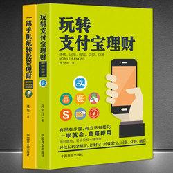 2本手机理财书籍:玩转支付宝+一部手机玩转投资理财移动互联网 财报背后的投资机会投资最重要的事投资小项目创业理财书籍个人