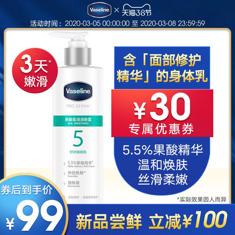 凡士林号果酸柔滑润肤精华改善鸡皮滋润保湿补水身体乳5