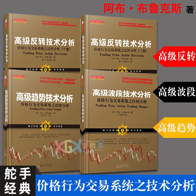 正版包邮4册 高级波段+高级趋势+高级反转技术分析(上下)阿尔布鲁克斯 股票期货外汇投资技术分析书籍 股票交易股票指标山西人民
