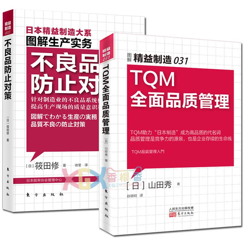 包邮2册 精益制造:TQM全面品质管理+不良品防止对策 工厂现场精细化管理手册 企业质量管理书 产品策划质量控制 六西格玛管理 东方