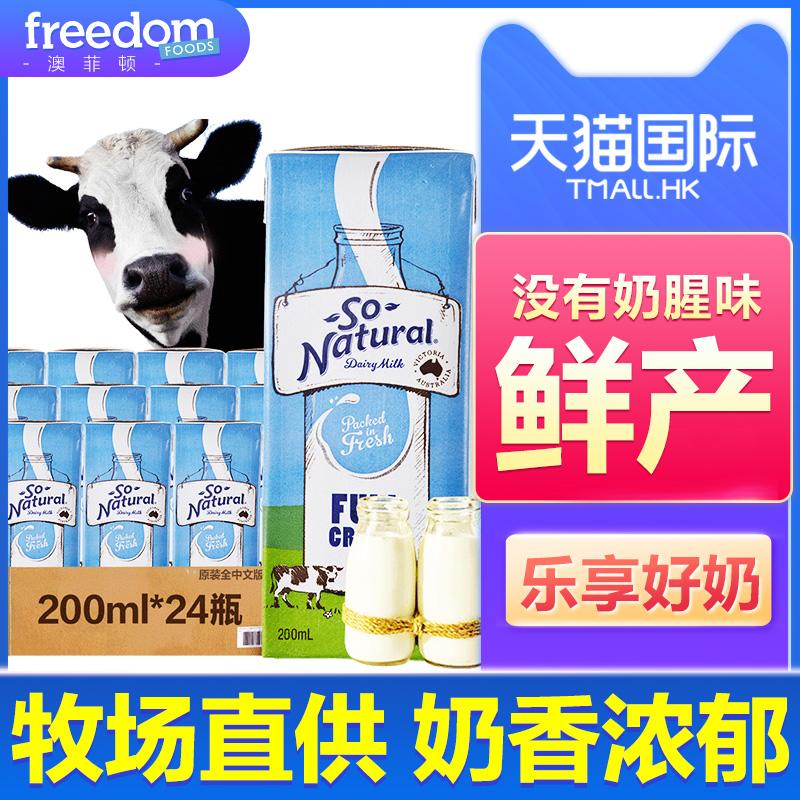 澳伯顿进口全脂牛奶 整箱特价 早餐高钙营养鲜奶纯牛奶200ml*24盒