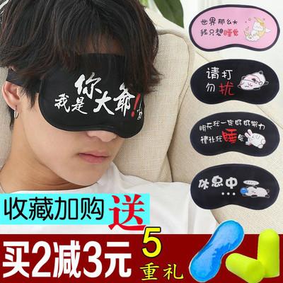 冰袋冰敷睡眠眼罩女遮光缓解睡觉护眼男搞怪个性可爱卡通耳塞疲劳