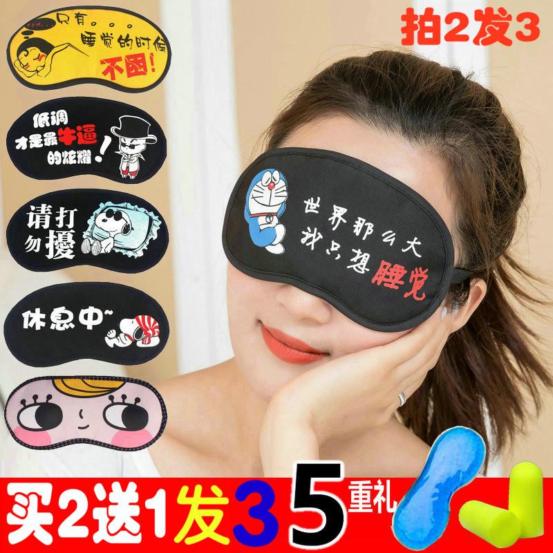 Личность милый мультики спальный очки женщина мужчина оттенок дышащий хлопок мешок льда лед применять горячей применять ложиться спать глаз крышка затычка для ушей