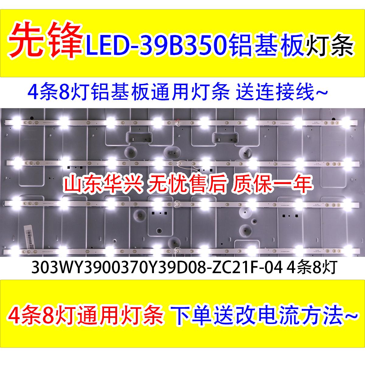 先锋LED-39B350灯条303WY3900370Y39D08-ZC21F-04铝基板4条8灯1套