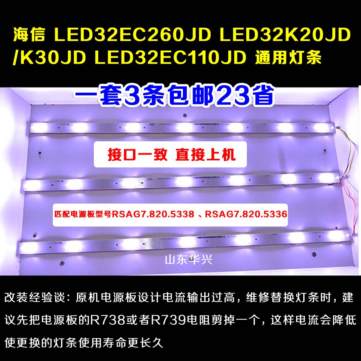 海信LED32EC260JD��l LED32K20JD LED32EC110JD通用��l包�]23省