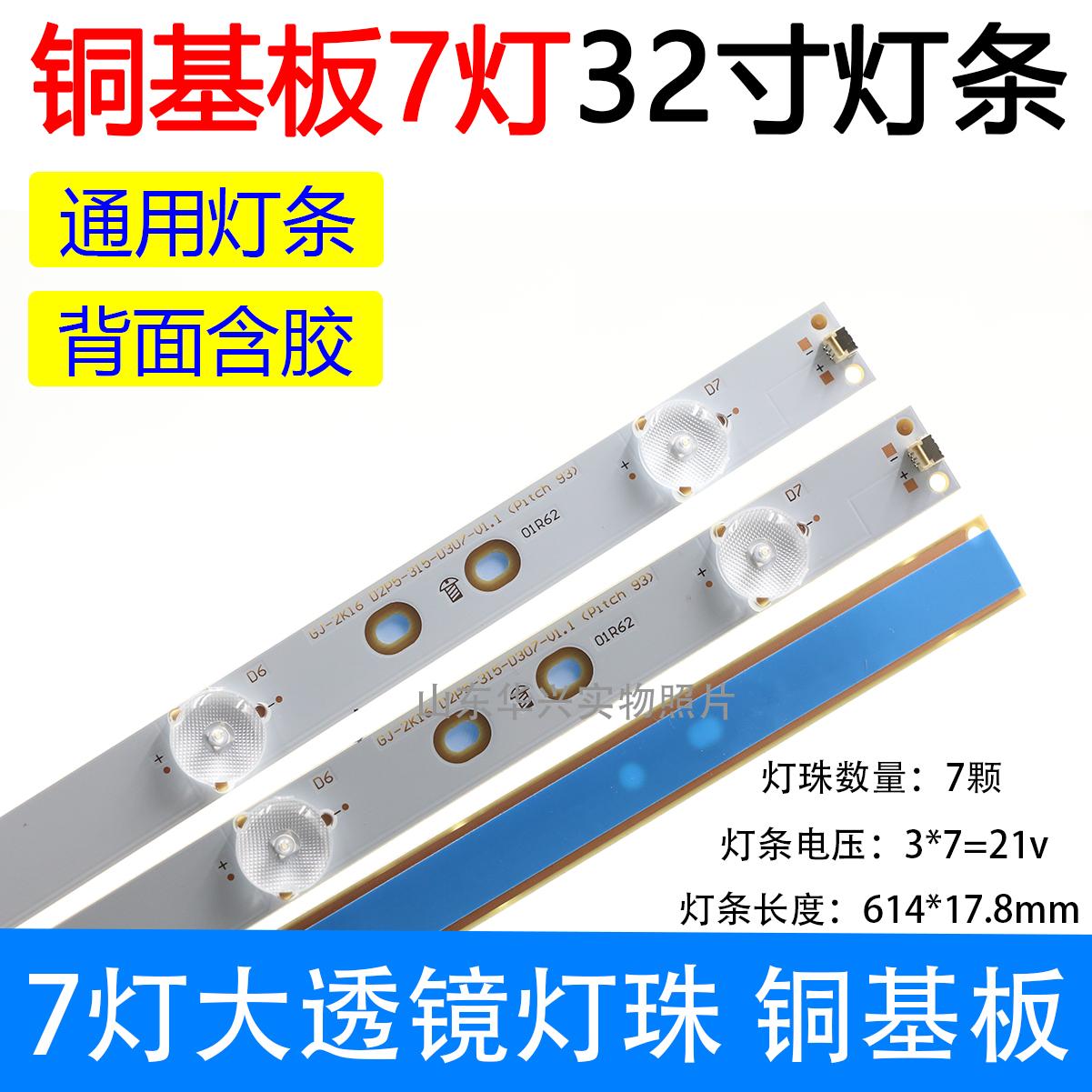 铜基板7灯32寸LED 乐华通用32L20液晶电视背投光灯条透镜灯珠条