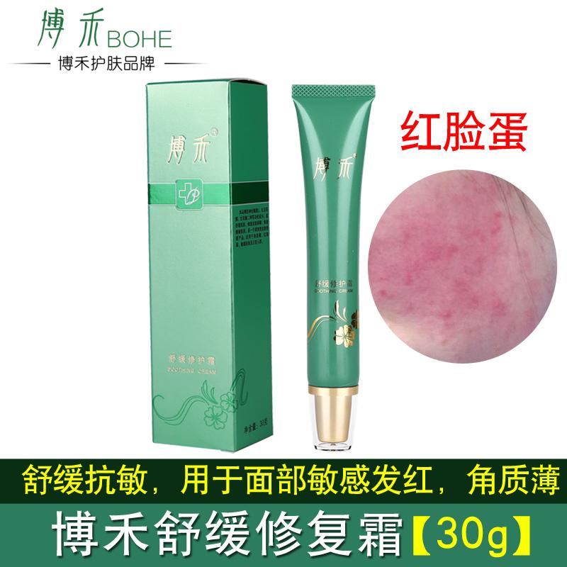博禾舒缓修护霜 淡化红血丝修复角质层激素脸 敏感过敏肌肤护肤品