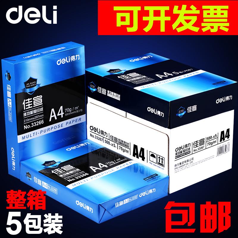 包邮得力A4复印纸打印白纸70g 80g办公用品a4白纸整箱5包装特价