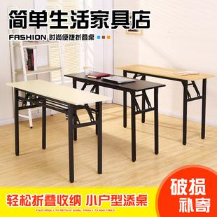 折叠桌子培训桌会议桌办公桌长条桌学习电脑长方形家用餐桌摆摊桌