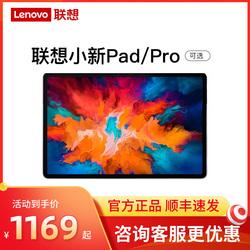 Lenovo联想小新PAD护眼平板电脑11英寸学习娱乐电脑
