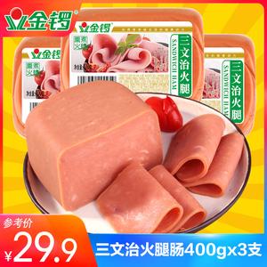 【金锣旗舰店】三文治火腿肠手抓饼