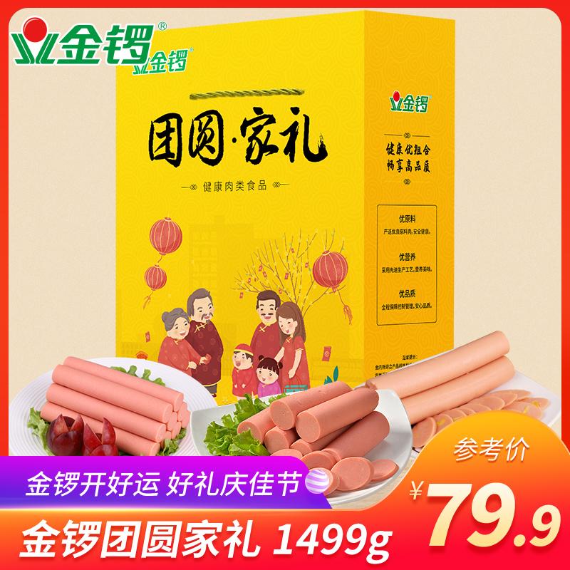 【团圆家礼】金锣火腿肠7款送大礼包