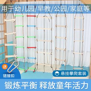 幼儿园户外运动玩具儿童攀爬梯家庭室内体能感统训练器材悬挂秋千