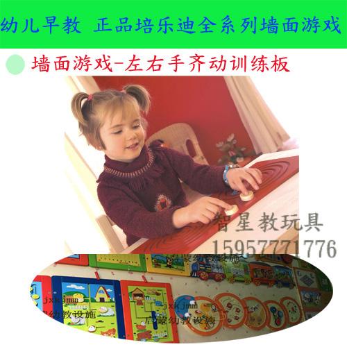 精品幼儿园益智墙面游戏左右手齐动训练板儿童游戏SF