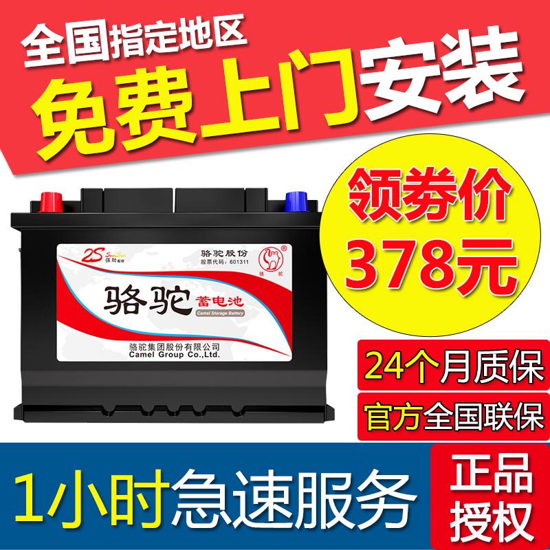 骆驼蓄电池汽车电瓶55D23适配花冠朗动名图起亚K3天籁卡罗拉雷凌