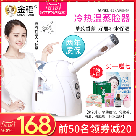 金稻蒸脸器美容仪冷热喷雾机家用美白排毒嫩肤双喷面部补水蒸脸机