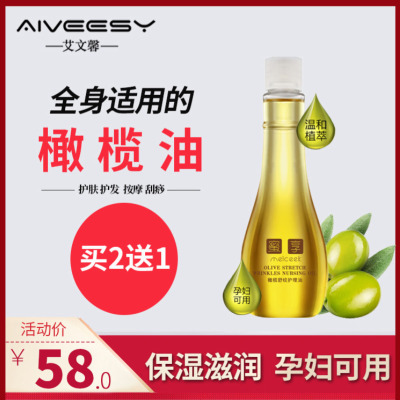 [艾文馨艾语专卖店身体按摩]艾文馨橄榄油护肤精油按摩全身护发脸部月销量2件仅售58元