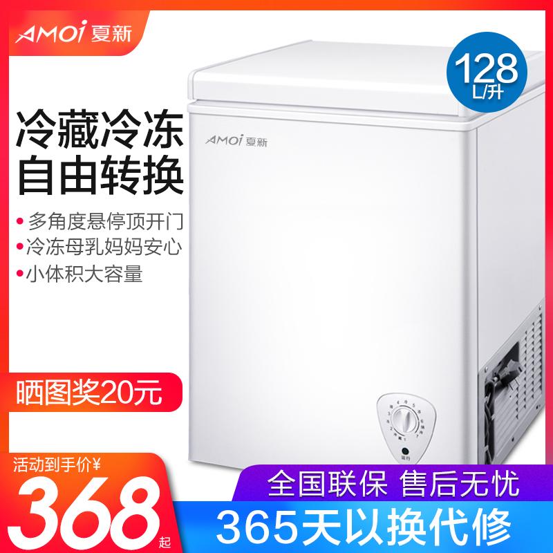 商用冷柜小型小冰柜家用迷你冷藏冷冻柜128BCBD夏新Amoi