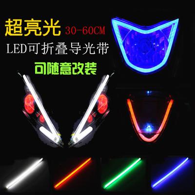踏板摩托车大灯彩灯电动车12V灯鬼火改装泪眼灯LED导光灯软条灯带
