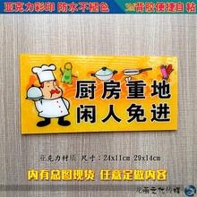 亚克力卡通餐厅厨房重地闲人免进门牌厨房明厨亮灶食品卫生标识牌