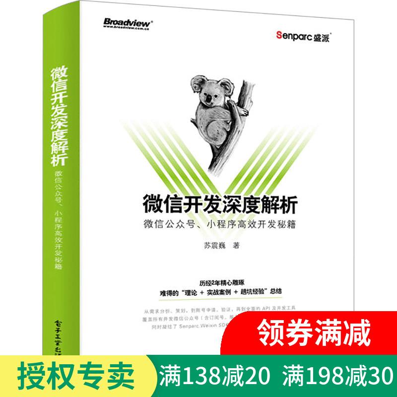 现货正版 微信开发深度解析微信公众号小程序高效开发秘籍  快速搭建微信公众号小程序开发教程书籍 深度剖析微信框架设计书籍