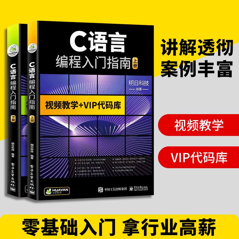 c语言编程从入门到精通 C语言程序设计零基础自学编程教程书籍 C语言电脑计算机程序员编程软件开发教材2019 c++primer plus小甲鱼