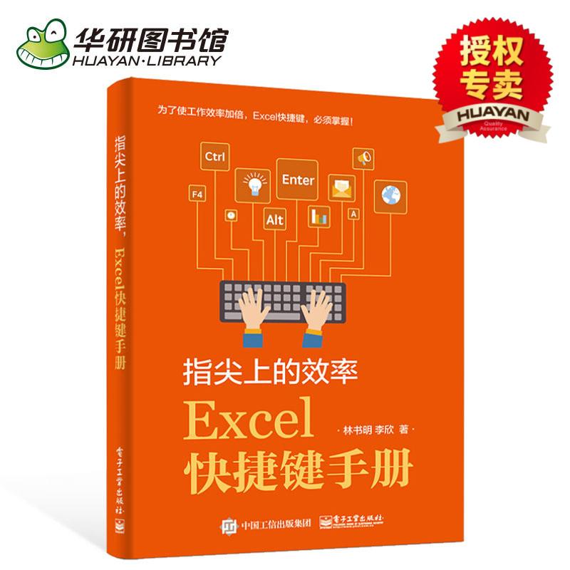 正版现货 指尖上的效率Excel快捷键手册 Excel学习技巧书籍 办公软件应用教程 Excel快捷键查询手册 Excel表格制作教程书籍