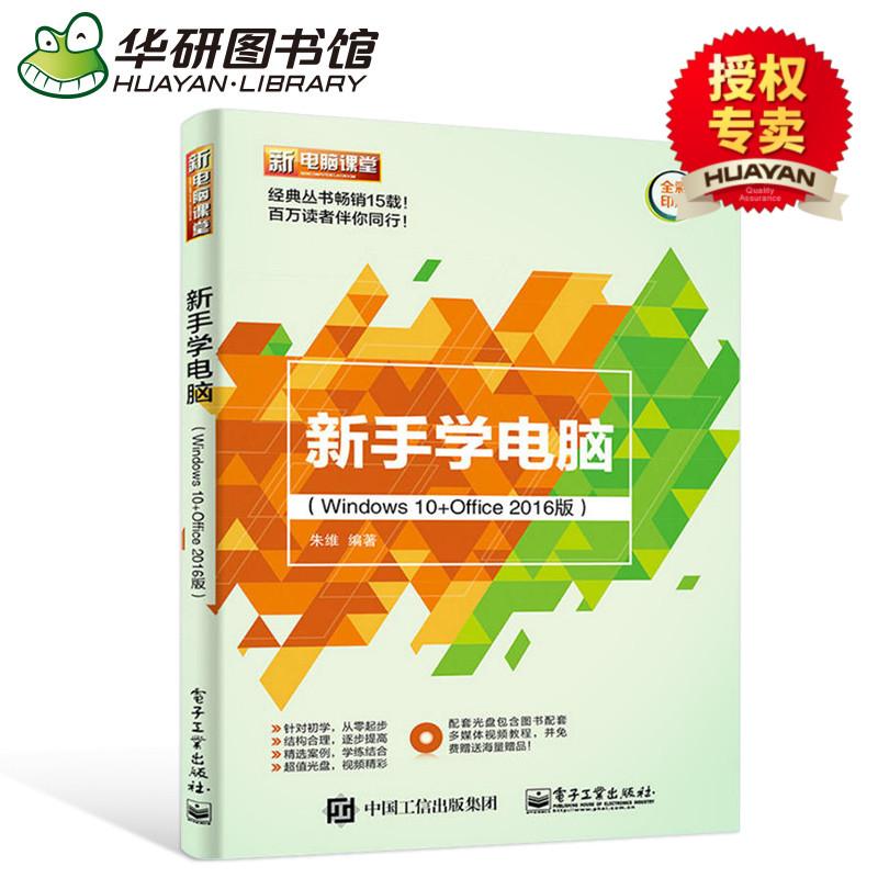 电脑书籍自学 新手学电脑Windows10+Office2016版 零基础初学电脑的书从零开始教程计算机应用基础知识入门办公软件word excel书籍