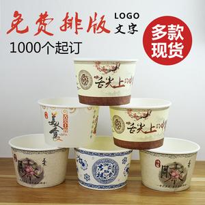 领5元券购买一次性纸碗环保定制1000只纸碗