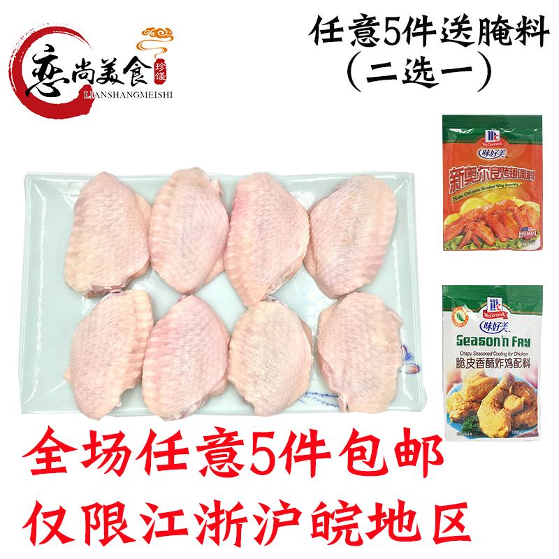 冷冻鸡中翅2斤奥尔良鸡翅中新鲜生鸡翅烧烤鸡中翅鸡翅膀冰冻鸡翅