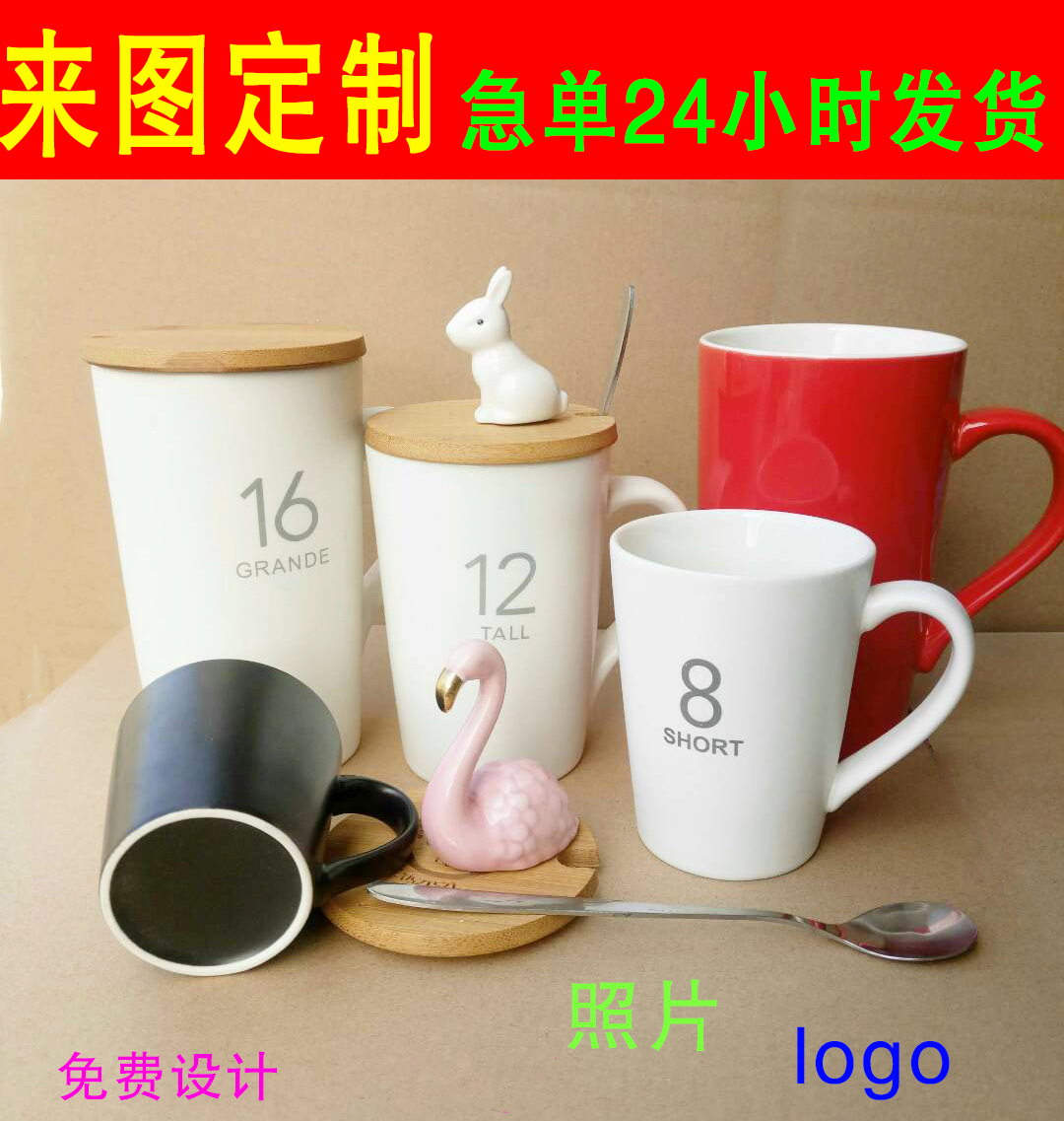 杯子 陶瓷杯马克杯定制logo  带盖勺 定做 印照片文字广告雕刻diy