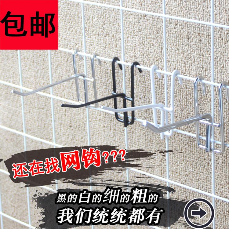 超市貨架展示掛鉤飾品手機配件零食服裝不鏽鋼色掛鉤網片網格網鉤