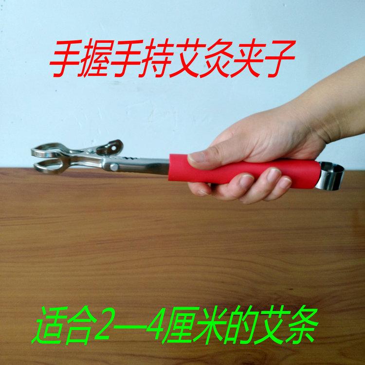 手握式雷火艾灸夹支架防烫网手持单头艾条夹子温灸仪器护理保健